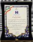 مبلمان شیراز
